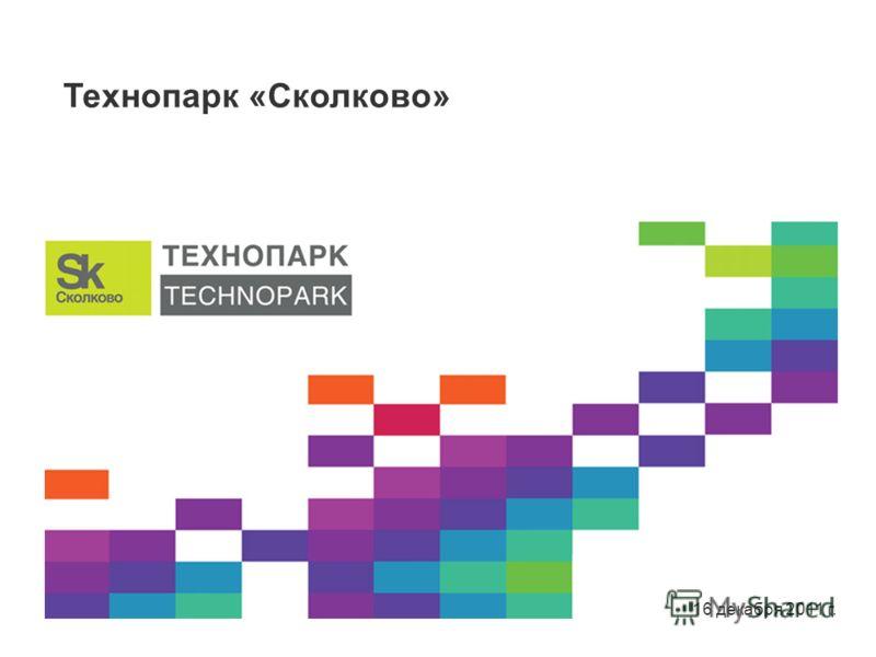 1 16 декабря 2011 г. Технопарк «Сколково»