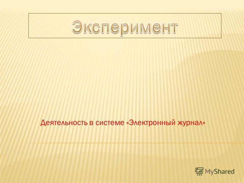 Деятельность в системе «Электронный журнал»