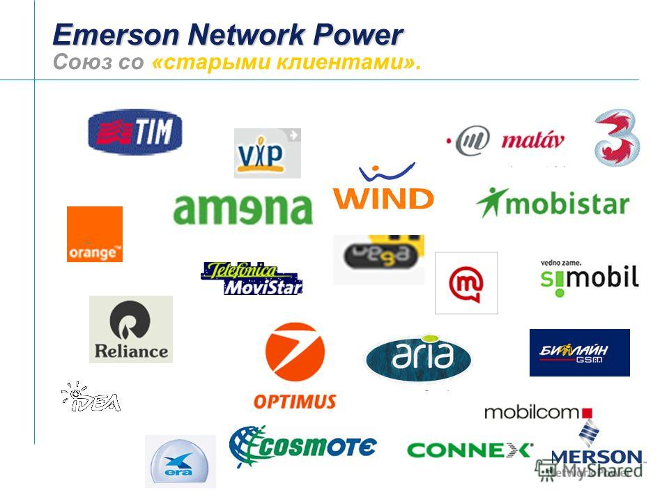 3Emerson Confidential Emerson Network Power Emerson Network Power Союз со «старыми клиентами».