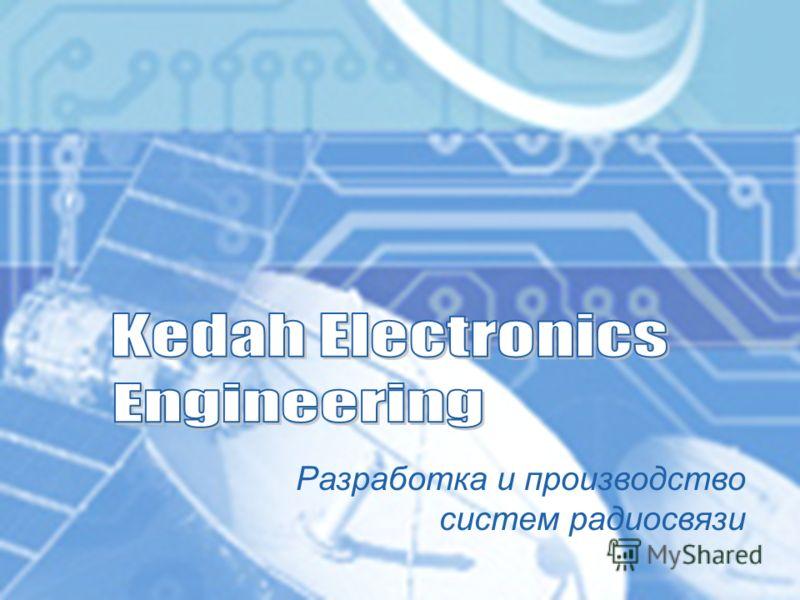 Разработка и производство систем радиосвязи