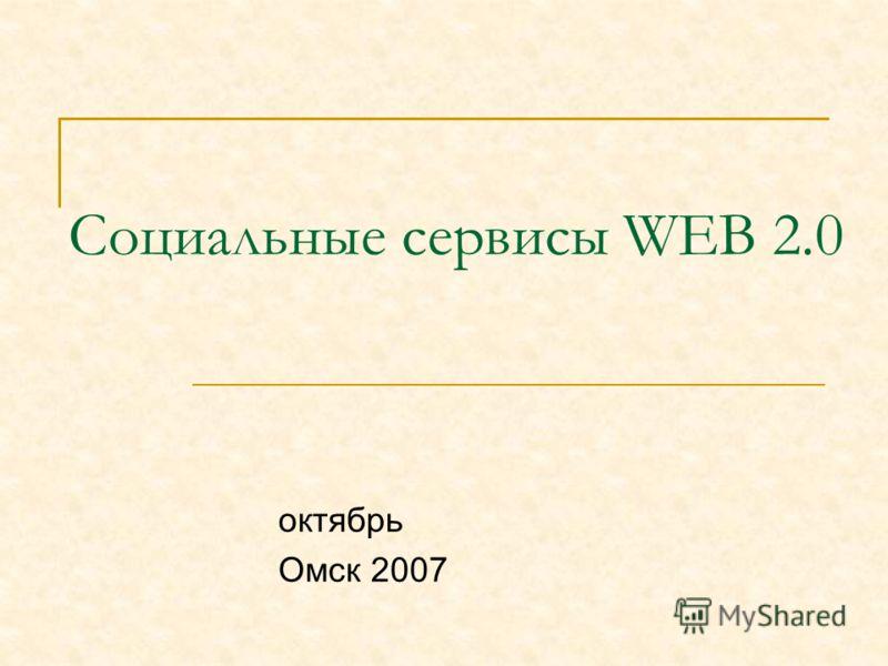 Социальные сервисы WEB 2.0 октябрь Омск 2007