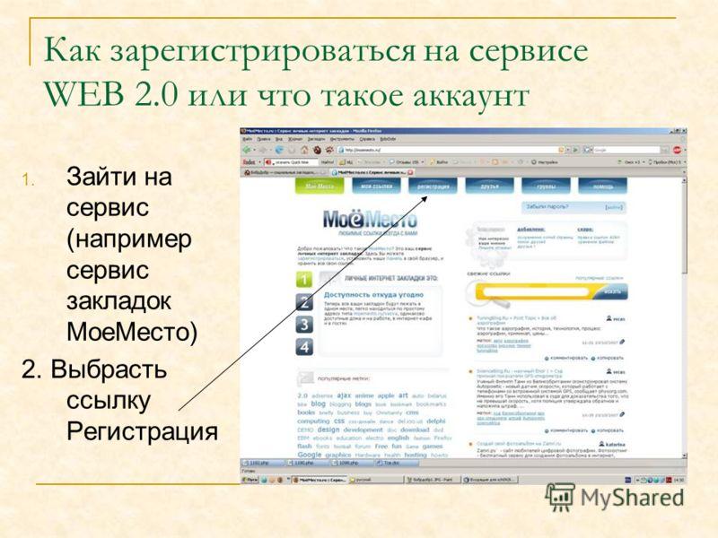 Как зарегистрироваться на сервисе WEB 2.0 или что такое аккаунт 1. Зайти на сервис (например сервис закладок МоеМесто) 2. Выбрасть ссылку Регистрация