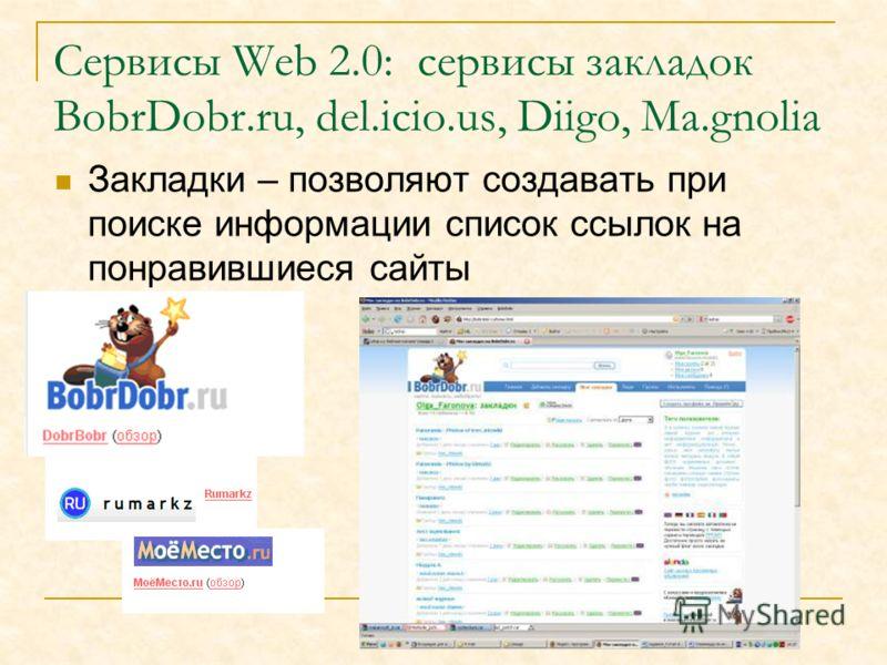 Сервисы Web 2.0: сервисы закладок BobrDobr.ru, del.icio.us, Diigo, Ma.gnolia Закладки – позволяют создавать при поиске информации список ссылок на понравившиеся сайты