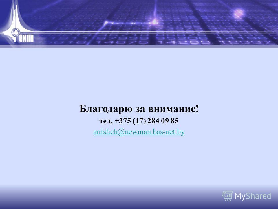 25 Благодарю за внимание! тел. +375 (17) 284 09 85 anishch@newman.bas-net.by