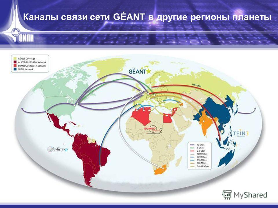 8 Каналы связи сети GÉANT в другие регионы планеты