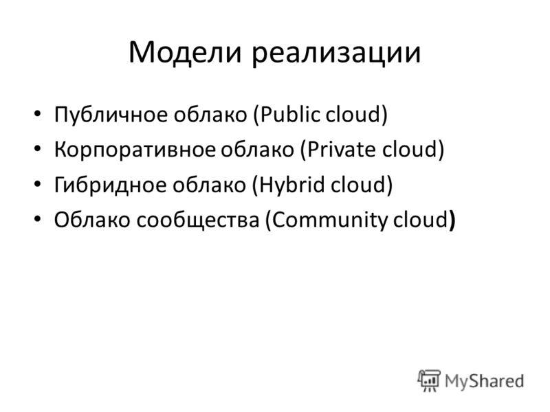 Модели реализации Публичное облако (Public cloud) Корпоративное облако (Private cloud) Гибридное облако (Hybrid cloud) Облако сообщества (Community cloud)