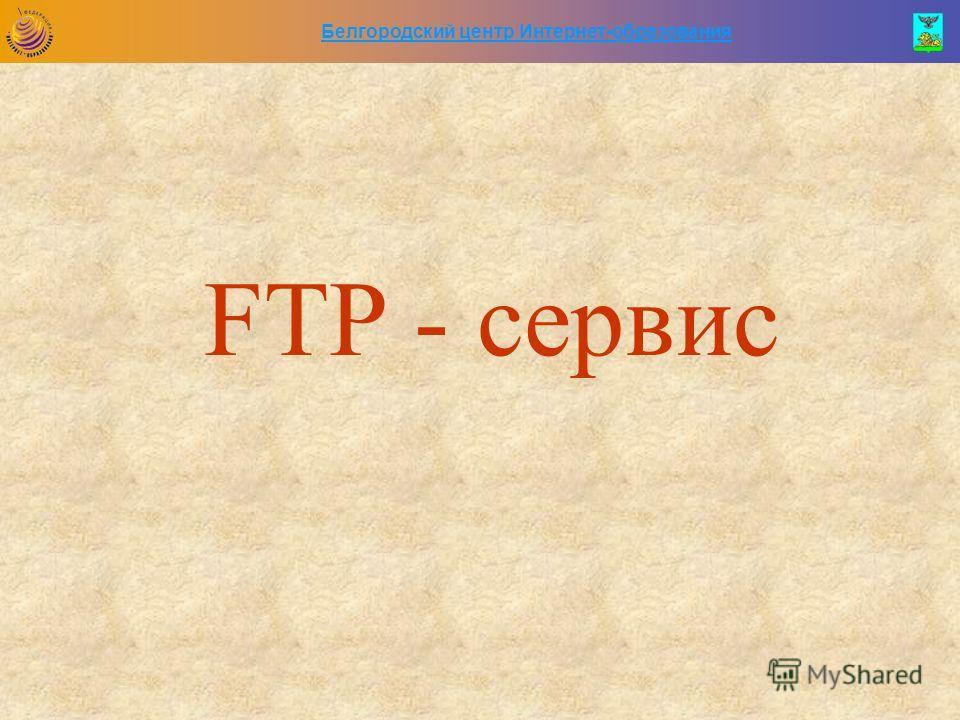 Белгородский центр Интернет-образования FTP - сервис