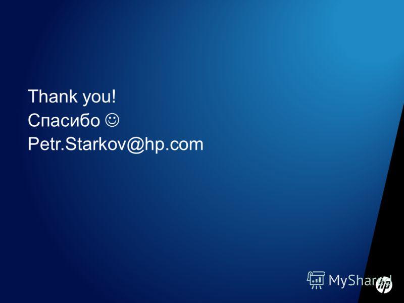Thank you! Спасибо Petr.Starkov@hp.com