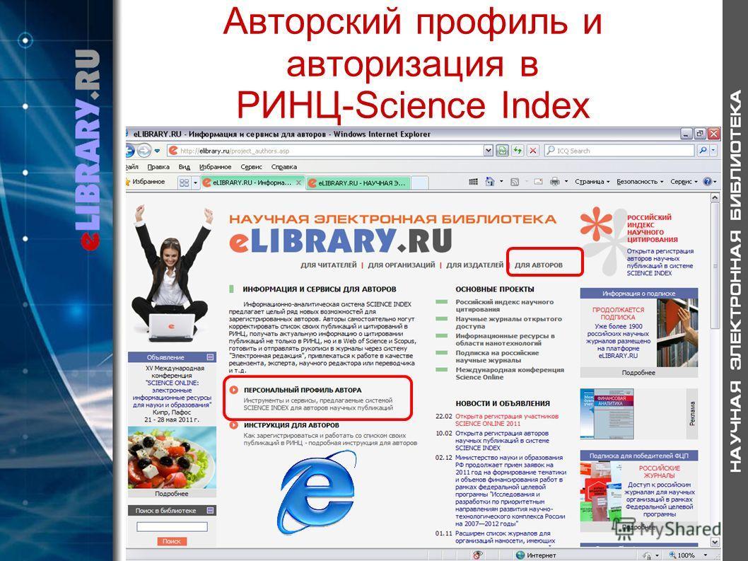 Авторский профиль и авторизация в РИНЦ-Science Index