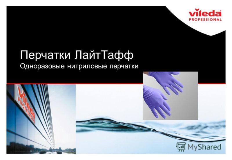 Перчатки ЛайтТафф Одноразовые нитриловые перчатки