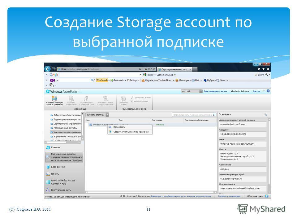 (C) Сафонов В.О. 201111 Создание Storage account по выбранной подписке