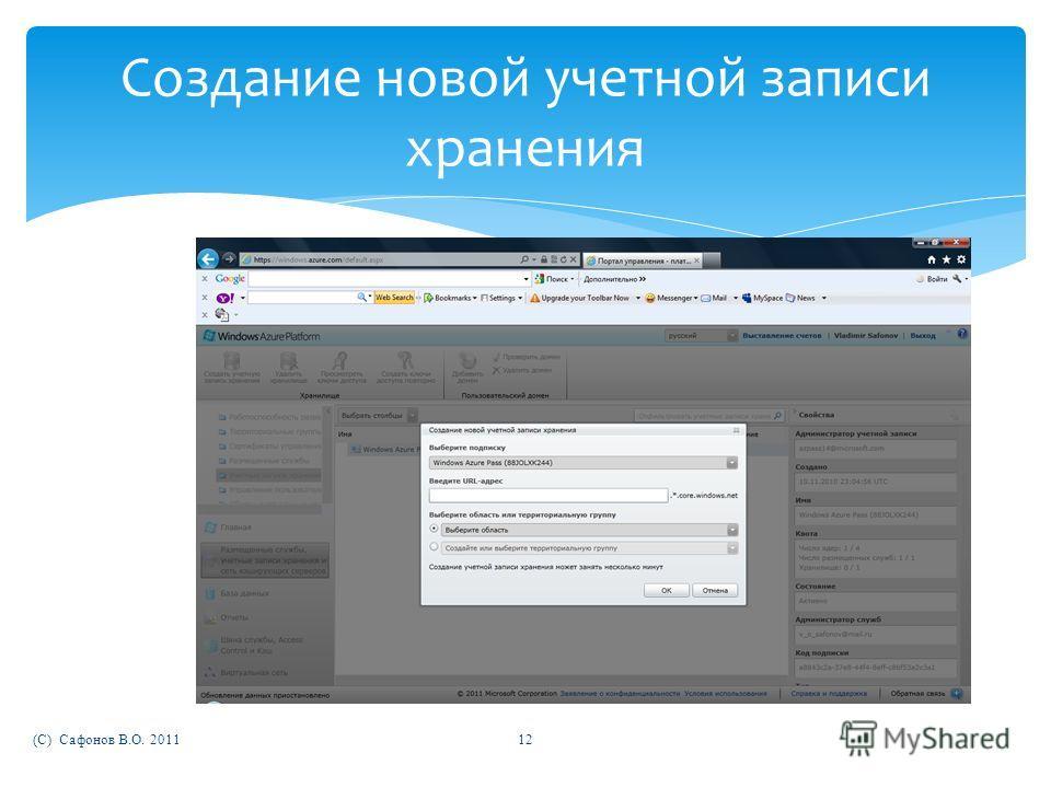 (C) Сафонов В.О. 201112 Создание новой учетной записи хранения