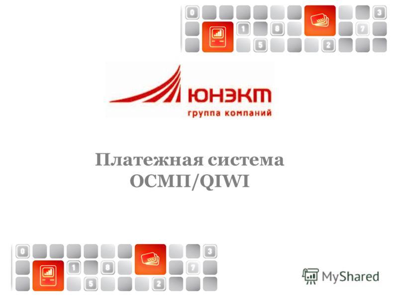 Платежная система ОСМП/QIWI