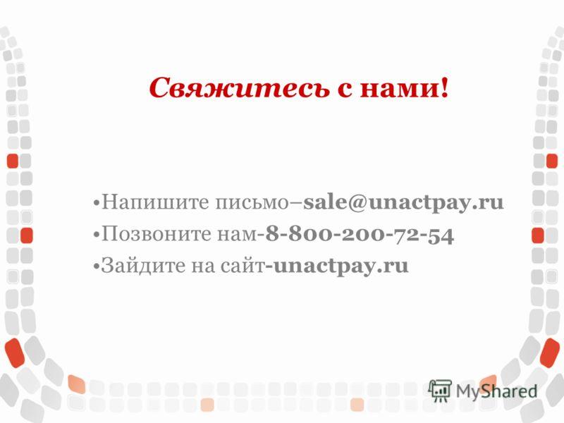Напишите письмо–sale@unactpay.ru Позвоните нам-8-800-200-72-54 Зайдите на сайт-unactpay.ru Свяжитесь с нами!