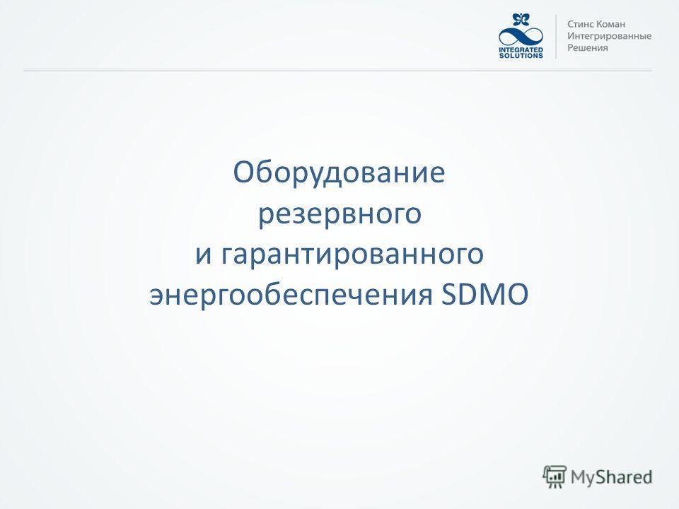 Оборудование резервного и гарантированного энергообеспечения SDMO