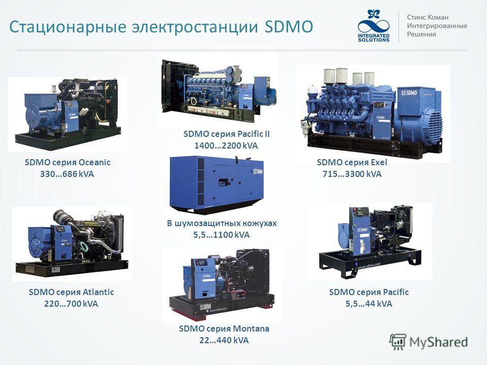 Стационарные электростанции SDMO SDMO серия Oceanic 330…686 kVA SDMO серия Atlantic 220…700 kVA SDMO серия Pacific II 1400…2200 kVA В шумозащитных кожухах 5,5…1100 kVA SDMO серия Montana 22…440 kVA SDMO серия Exel 715…3300 kVA SDMO серия Pacific 5,5…