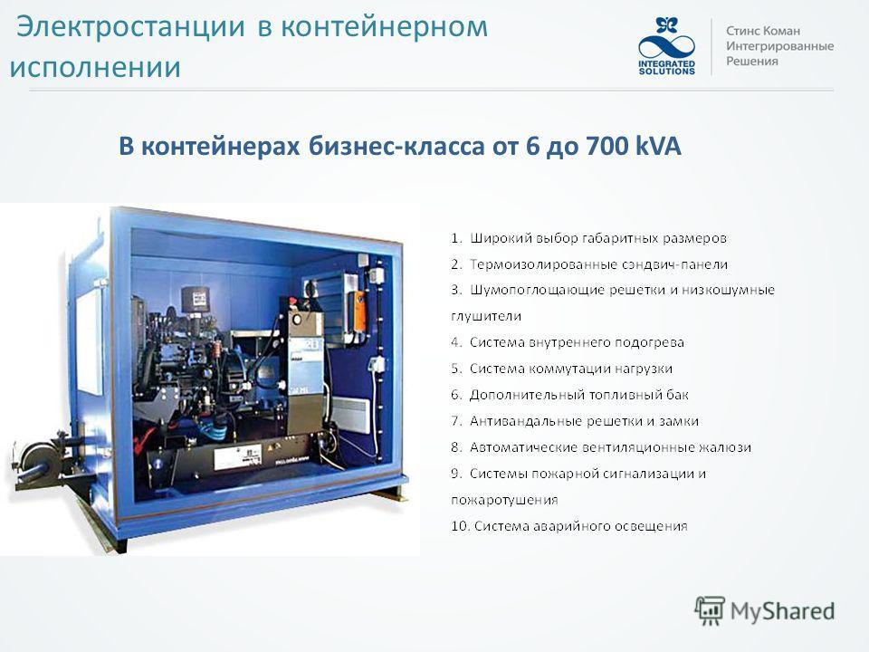 В контейнерах бизнес-класса от 6 до 700 kVA
