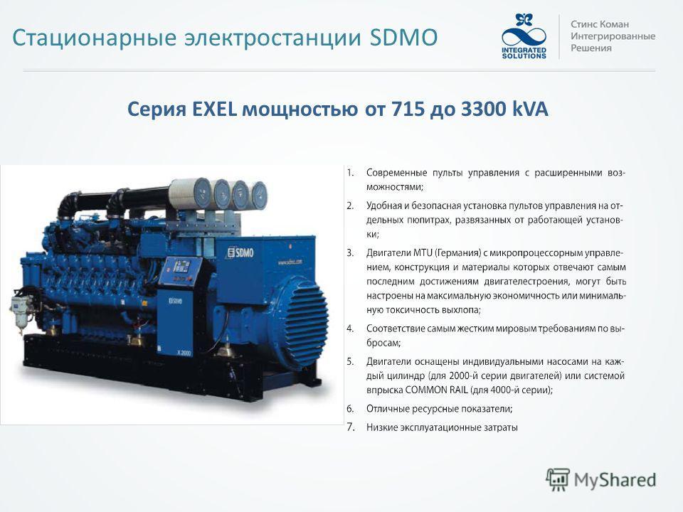 Стационарные электростанции SDMO Серия EXEL мощностью от 715 до 3300 kVA