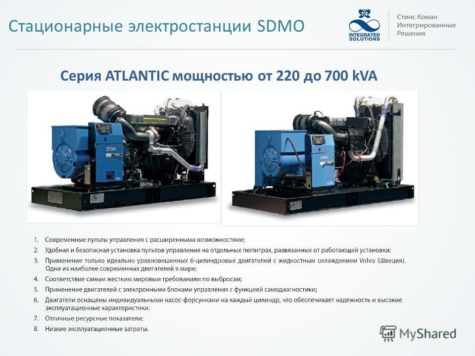 Серия ATLANTIC мощностью от 220 до 700 kVA Стационарные электростанции SDMO