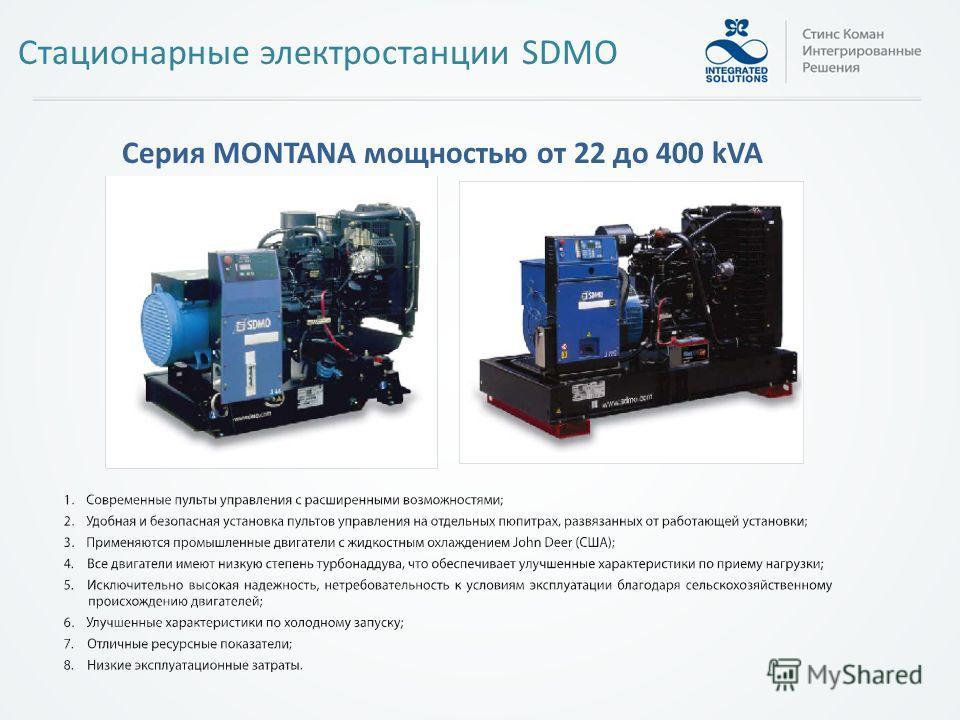 Серия MONTANA мощностью от 22 до 400 kVA Стационарные электростанции SDMO