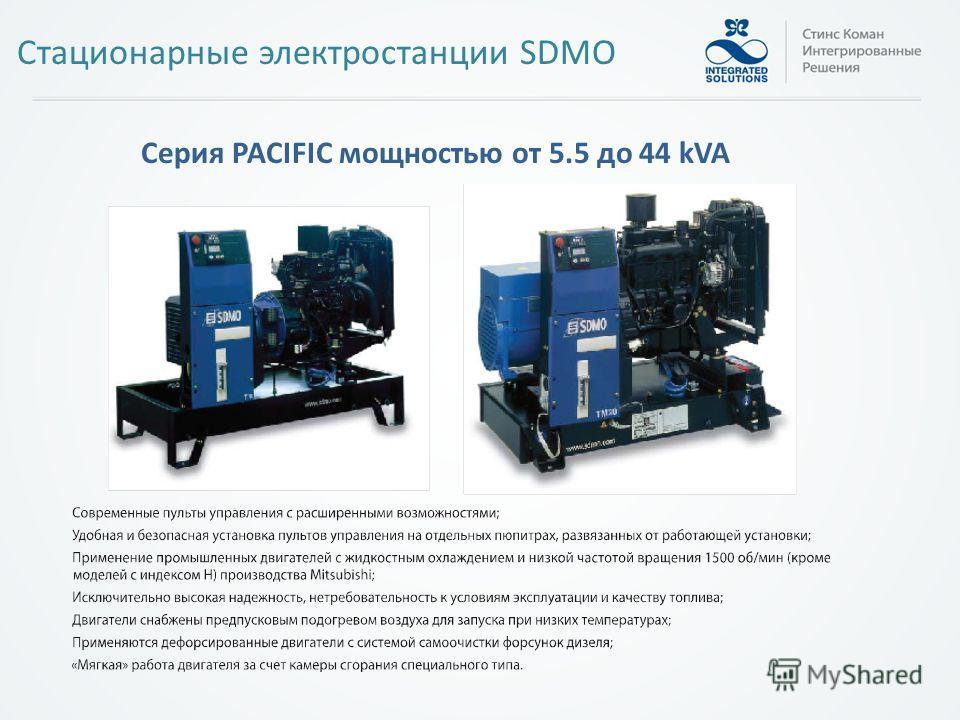 Серия PACIFIC мощностью от 5.5 до 44 kVA