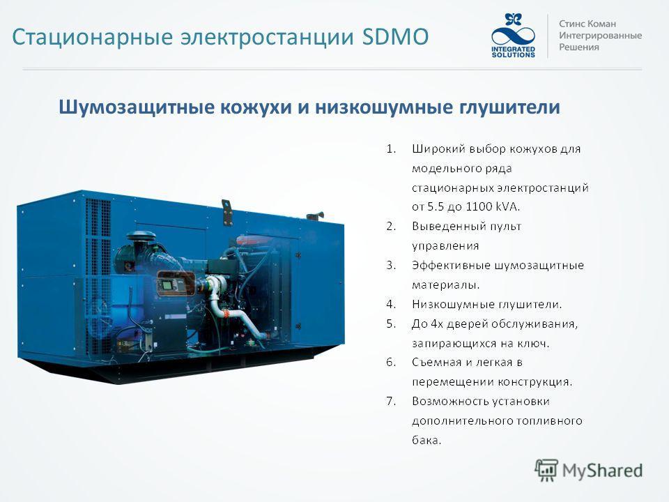 Стационарные электростанции SDMO Шумозащитные кожухи и низкошумные глушители