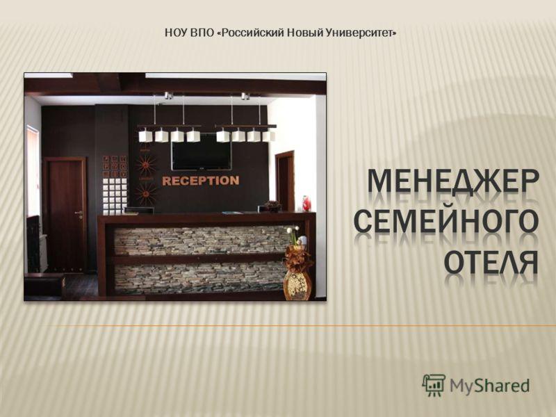 НОУ ВПО «Российский Новый Университет»