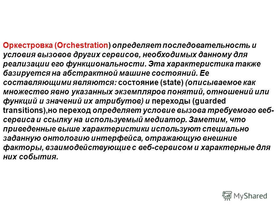 Оркестровка (Orchestration) определяет последовательность и условия вызовов других сервисов, необходимых данному для реализации его функциональности. Эта характеристика также базируется на абстрактной машине состояний. Ее составляющими являются: сост