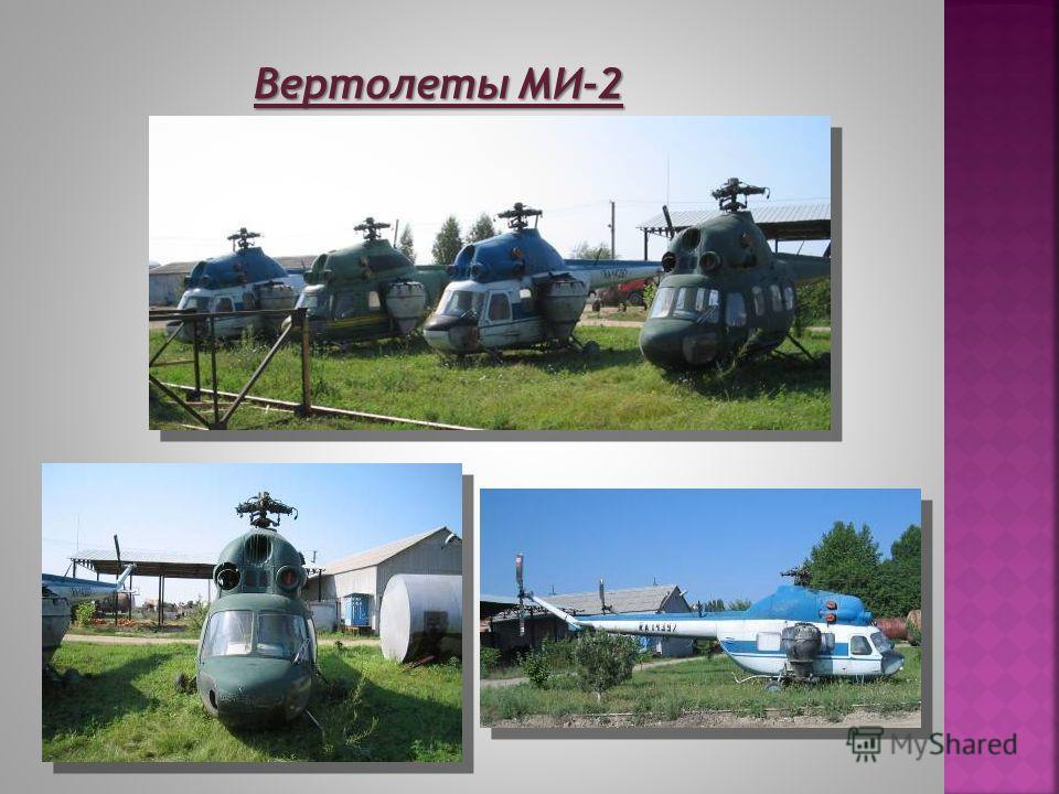 Вертолеты МИ-2