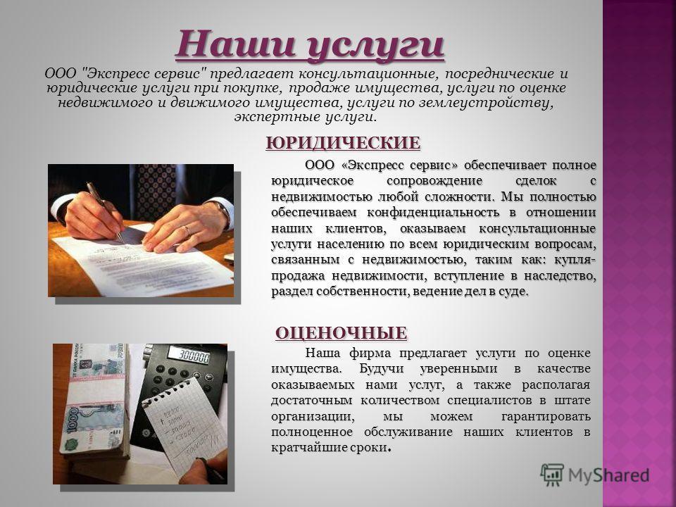 Наши услуги ООО