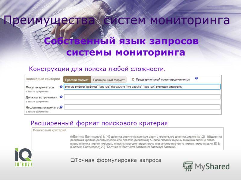 Собственный язык запросов системы мониторинга Расширенный формат поискового критерия Конструкции для поиска любой сложности. Преимущества систем мониторинга Точная формулировка запроса