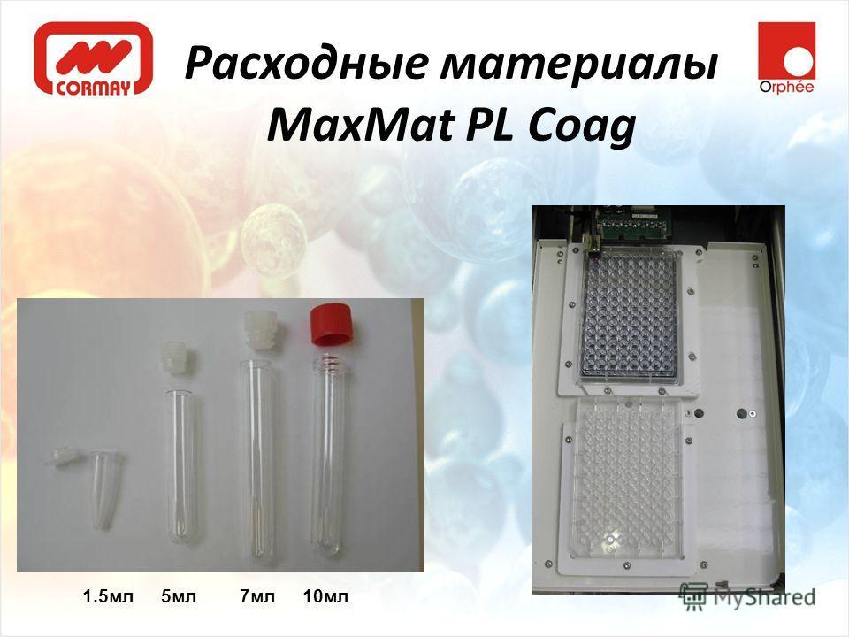 1.5мл 5мл 7мл 10мл Расходные материалы MaxMat PL Coag