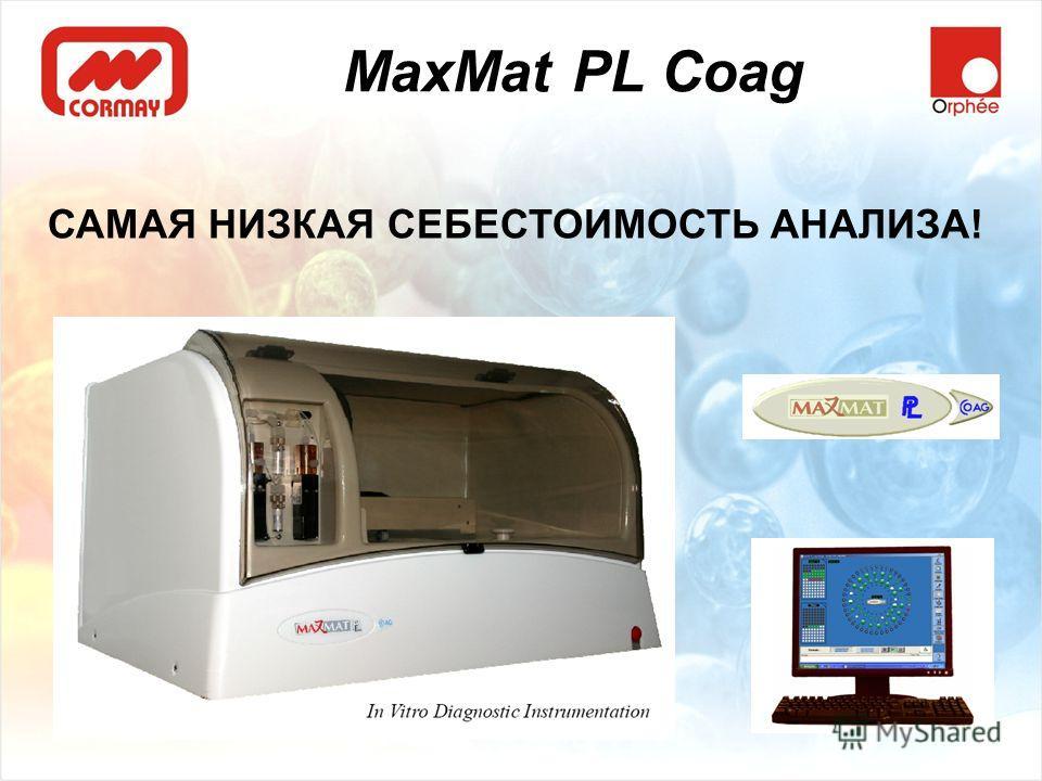 MaxMat PL Coag САМАЯ НИЗКАЯ СЕБЕСТОИМОСТЬ АНАЛИЗА!
