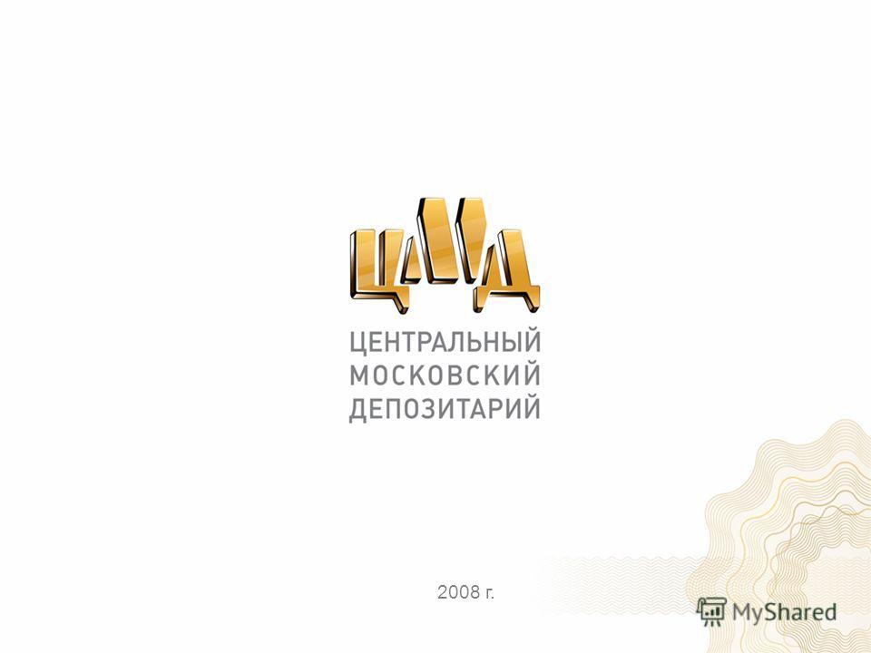 | 0 © ОАО «ЦМД», 2006 2008 г.