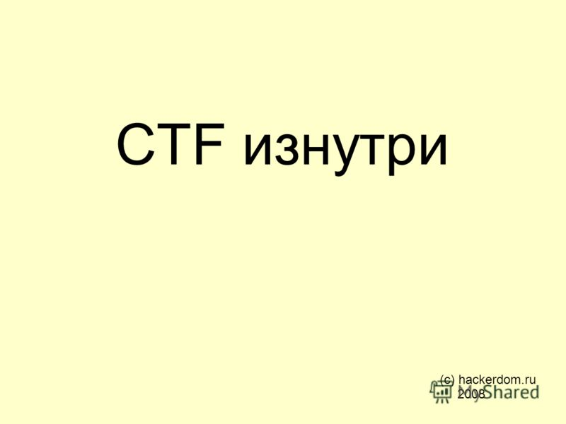 CTF изнутри (с) hackerdom.ru 2008