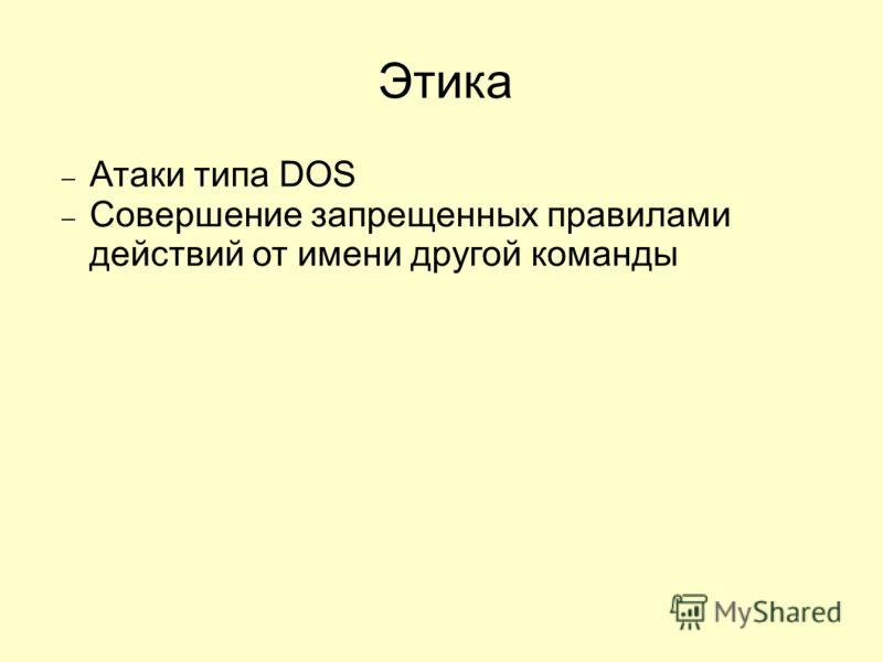 Этика Атаки типа DOS Совершение запрещенных правилами действий от имени другой команды