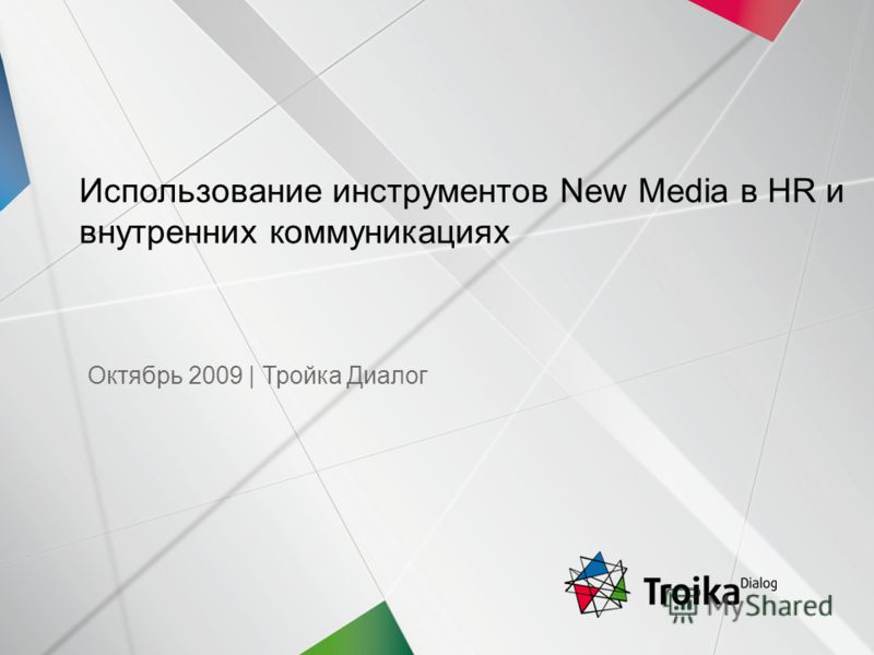 1 | Октябрь 2009 | Использование инструментов New Media в HR и внутренних коммуникациях | Использование инструментов New Media в HR и внутренних коммуникациях Октябрь 2009 | Тройка Диалог