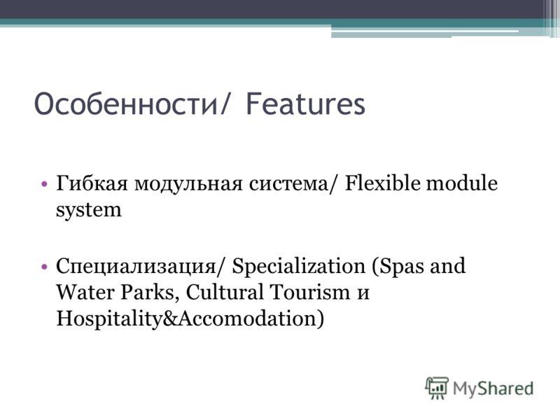 Особенности/ Features Гибкая модульная система/ Flexible module system Специализация/ Specialization (Spas and Water Parks, Cultural Tourism и Hospitality&Accomodation)