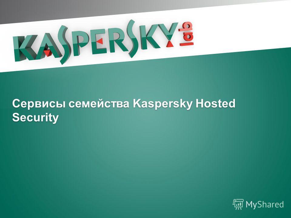 Сервисы семейства Kaspersky Hosted Security