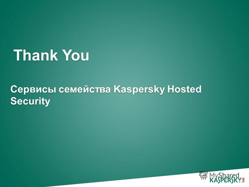 Thank You Сервисы семейства Kaspersky Hosted Security