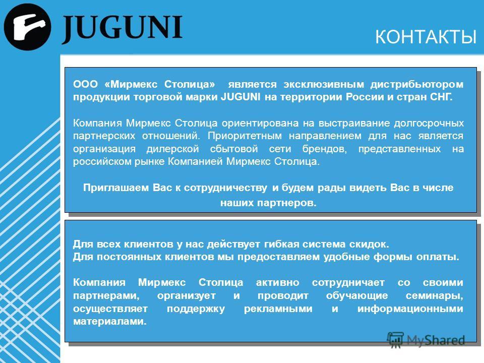 КОНТАКТЫ ООО «Мирмекс Столица» является эксклюзивным дистрибьютором продукции торговой марки JUGUNI на территории России и стран СНГ. Компания Мирмекс Столица ориентирована на выстраивание долгосрочных партнерских отношений. Приоритетным направлением