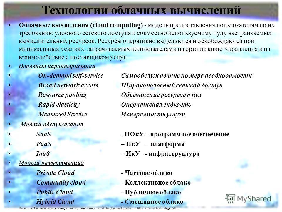 Технологии облачных вычислений Облачные вычисления (cloud computing) - модель предоставления пользователям по их требованию удобного сетевого доступа к совместно используемому пулу настраиваемых вычислительных ресурсов. Ресурсы оперативно выделяются