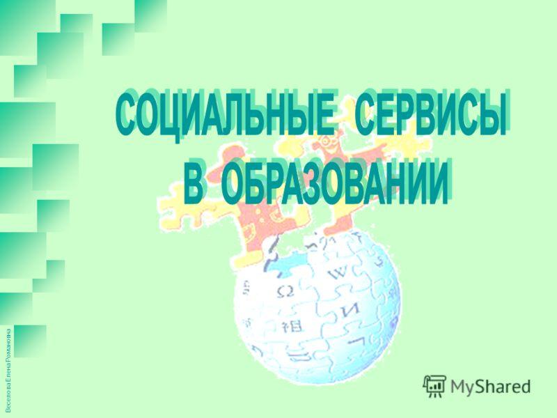Веселова Елена Романовна
