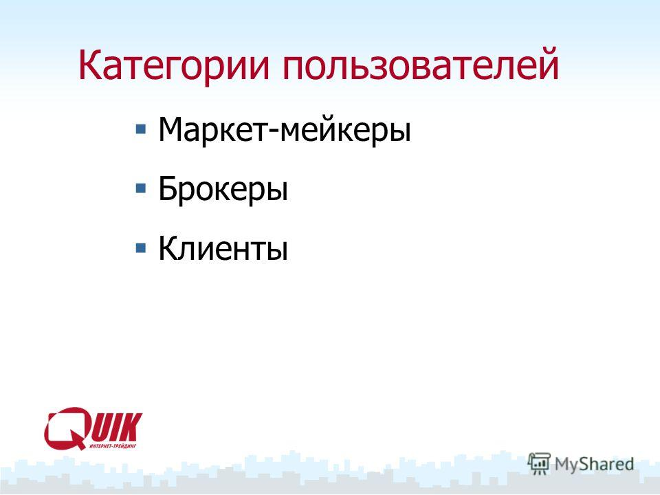 Категории пользователей Маркет-мейкеры Брокеры Клиенты