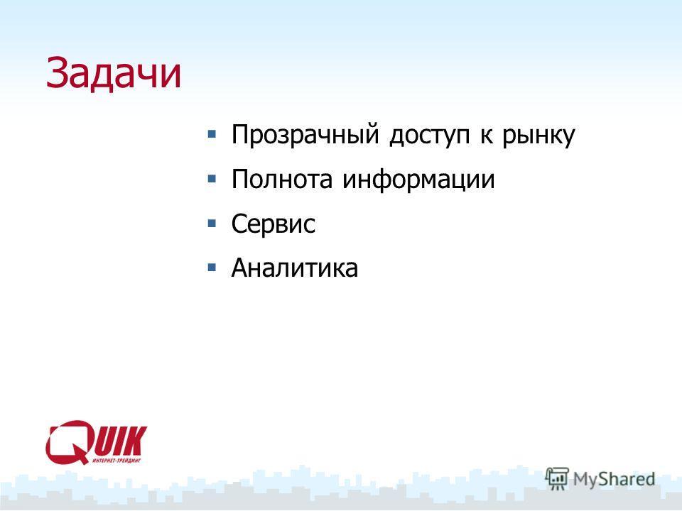 Задачи Прозрачный доступ к рынку Полнота информации Сервис Аналитика
