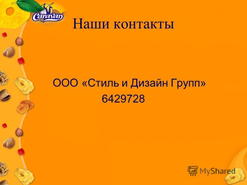 Наши контакты ООО «Стиль и Дизайн Групп» 6429728