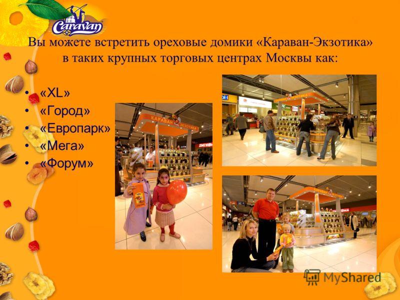 Вы можете встретить ореховые домики «Караван-Экзотика» в таких крупных торговых центрах Москвы как: «XL» «Город» «Европарк» «Мега» «Форум»