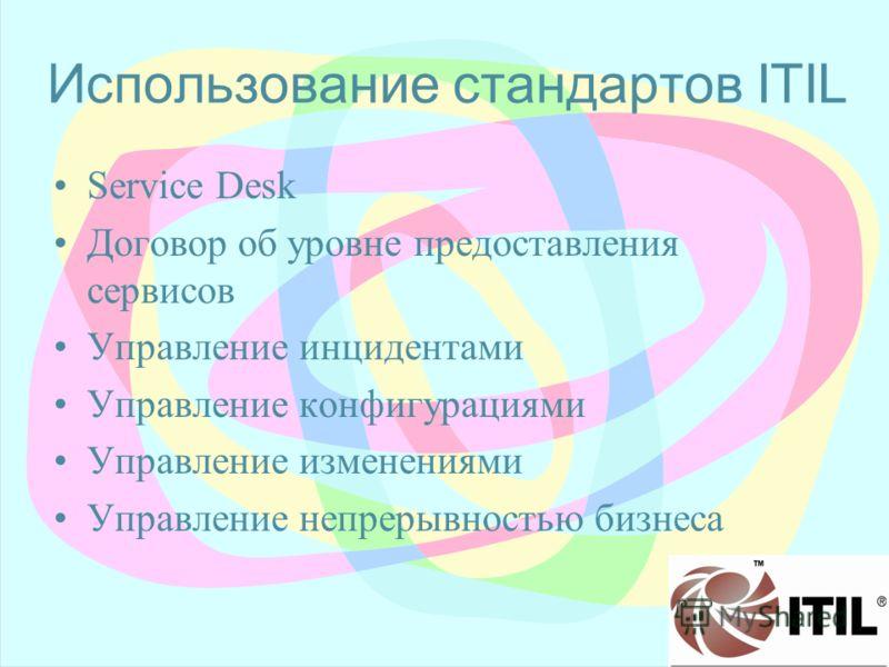 Использование стандартов ITIL Service Desk Договор об уровне предоставления сервисов Управление инцидентами Управление конфигурациями Управление изменениями Управление непрерывностью бизнеса