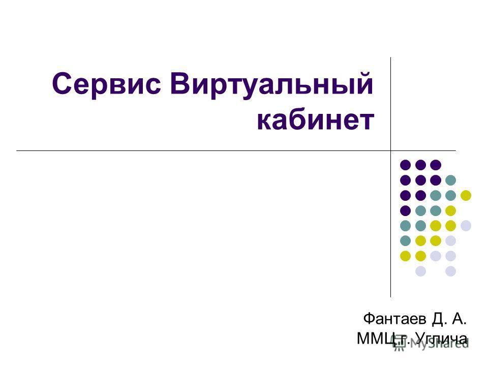Сервис Виртуальный кабинет Фантаев Д. А. ММЦ г. Углича