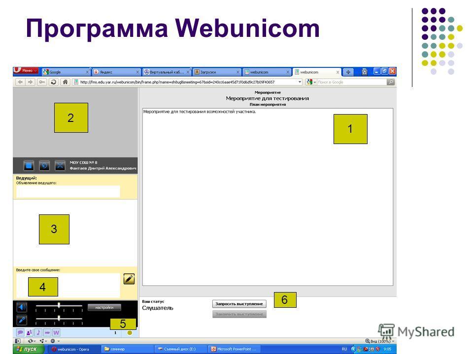 Программа Webunicom 1 2 3 4 6 5